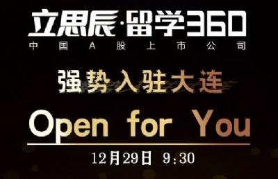 倒计时3天丨立思辰·留学360强势入驻大连!12月29日 Open for you!