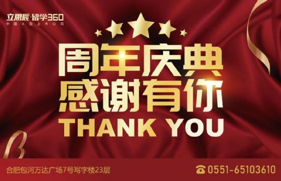安徽留学360周年庆典,感谢有你