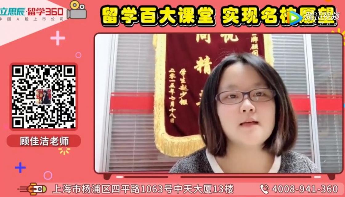 留学课堂 顾佳洁老师亚太科技大学IT专业介绍