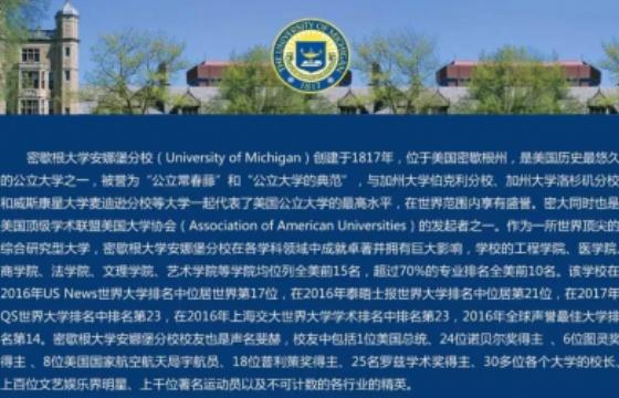 密歇根大学安娜堡分校招生讲座
