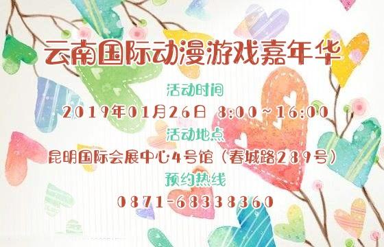 【1.26】云南国际动漫游戏嘉年华