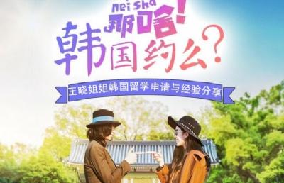 韩国约么?王晓姐姐韩国留学申请与经验分享会