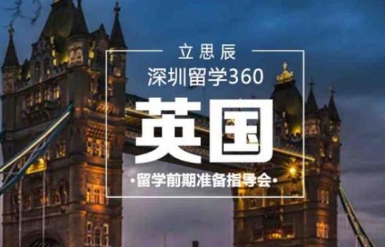 【1.18】英国留学前期准备指导会