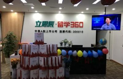 立思辰留学360安徽子公司周年庆典