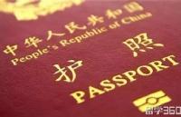 收藏!1月1日起,海外中国公民护照政策调整