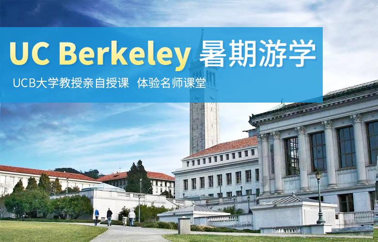 UC Berkeley 暑期游学