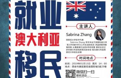 【活动】澳洲留学、就业、移民?你知道多少