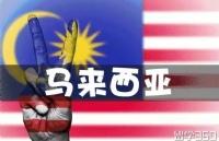 留学为你来―马来西亚留学(一带一路)