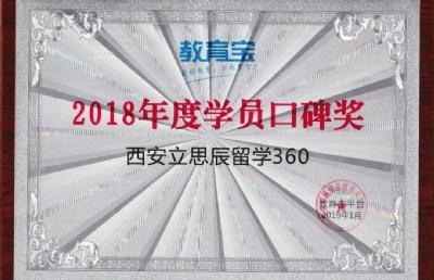 """【实力】西安留学360荣获教育宝平台""""2018年度学员口碑奖"""""""