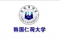 为什么选择去韩国仁荷大学留学?