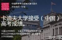 大势所趋!卡迪夫大学也接受中国高考成绩