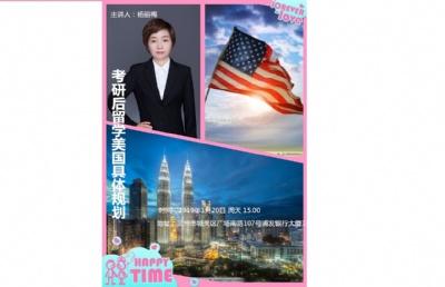 考研后留学美国具体规划