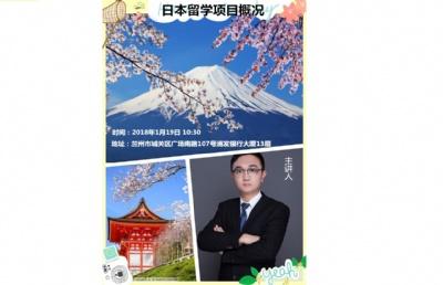 日本留学项目讲座