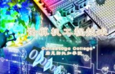 康尼斯托加热门专业:计算机工程技术(可选带薪实习)
