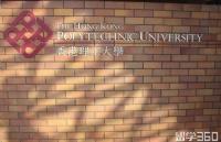 香港理工大学:申请研究生对时间把控有严格要求