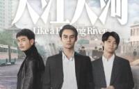 假如《大江大河》的主角去美国留学的话…