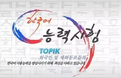 2023年韩语TOPIK口语考试正式实施
