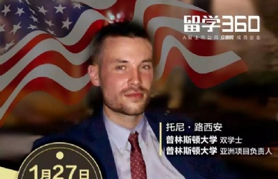 【活动】普林斯顿招生官亲临:美国高端申请时间规划及背景提升