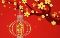 在新西兰过春节,别用英语这么说!(附春节联欢会信息)