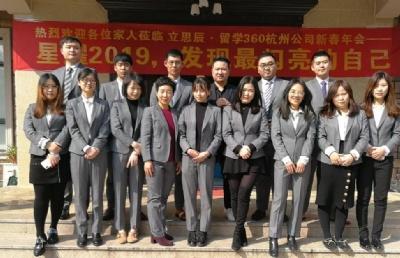 星耀2019,发现最闪亮的自己丨杭州留学360年会圆满收官