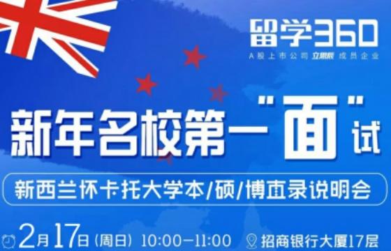 活动预告丨新西兰怀卡托大学本/硕/博直录说明会