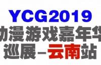 【2.17】云南国际动漫游戏嘉年华《王者荣耀》1V1,3V3,5V5,积分制比赛