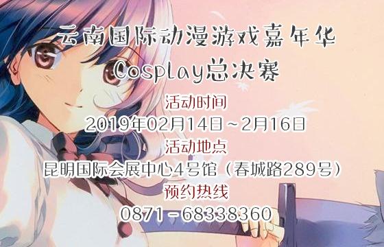 【2.14-2.16】云南国际动漫游戏嘉年华Cosplay总决赛