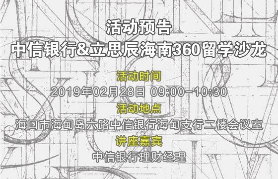 活�宇A告丨中信�y行&立思辰海南360留�W沙��