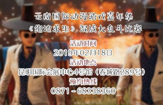 【2.18】云南国际动漫游戏嘉年华《绝地求生》混战大乱斗比赛