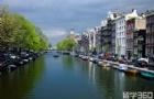 关于荷兰留学申请的几点建议