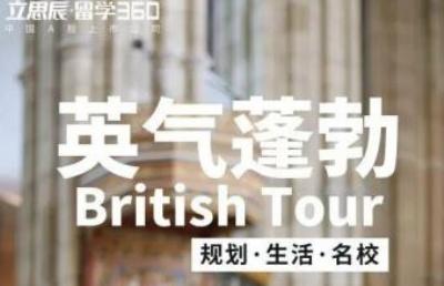 【活动】英国留学申请干货解析