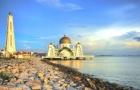 留学马来西亚读大学六大优势