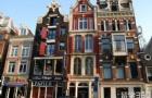 在荷兰的日常费用说明
