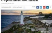 知道世界上最适合经商的国家是哪个吗?没错,就是新西兰!