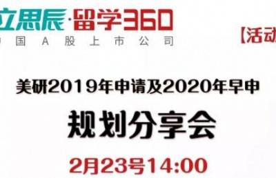 【活动】美研2019年申请及2020年早申规划分享会