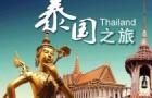 """留学泰国,""""泰""""不一样等你来了解"""