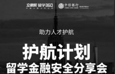"""【活动】""""护航计划""""出国留学金融安全分享会"""