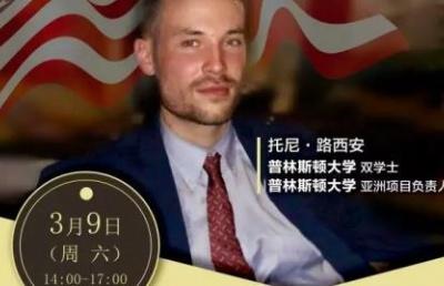 【活动】普林斯顿招生官亲临石家庄·美国高端申请