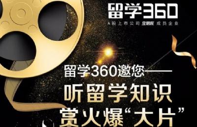 """【开学福利】留学360邀您――听留学知识,赏火爆""""大片"""""""