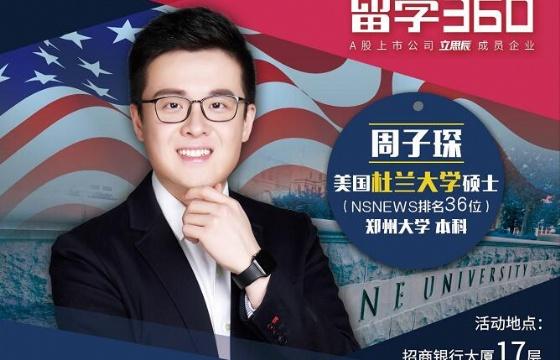 【活动预告】郑大学长倾囊相授教你如何征服美国顶级名校