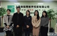 斯坦佛国际大学校方Wendy老师和Jerry老师到访立思辰留学360上海总部,分享最新院校信息