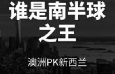 活动预告丨澳洲PK新西兰,谁才是真正的南半球之王?