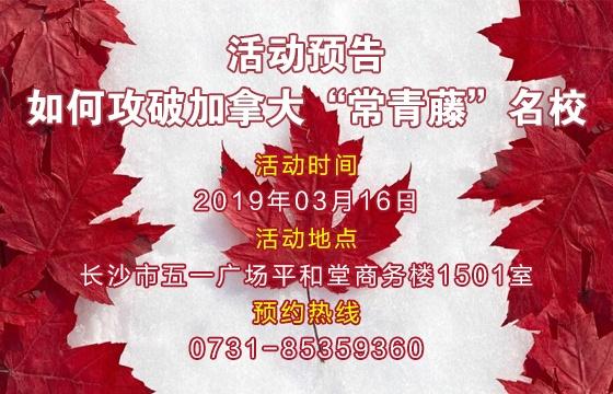"""活动预告丨如何攻破加拿大""""常青藤""""名校"""