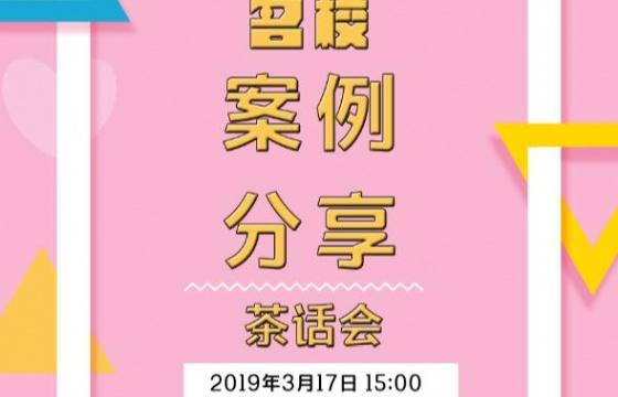 活动预告丨名校OFFER分享茶话会