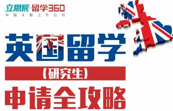 活动预告丨英国必胜28(研究生)申请全攻略