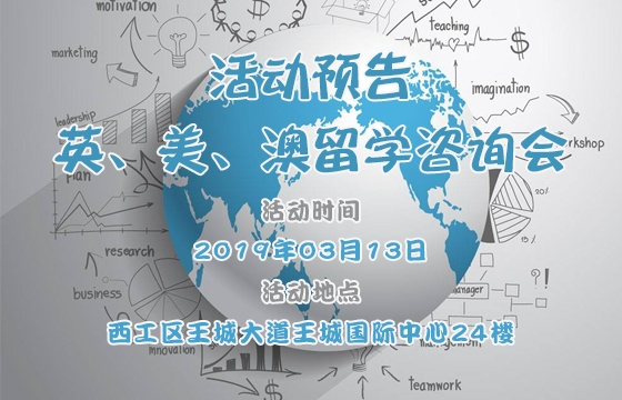 【活动】英、美、澳留学咨询会