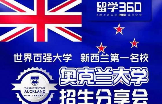 【活动预告】世界百强大学:新西兰第一名校奥克兰大学招生分享会