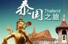 生活小百科 | 留学泰国的必备行李清单