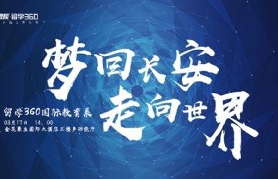 2019年春季国际教育展(西安)梦回长安,走向世界