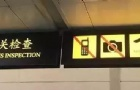 中国人在澳洲机场打了个电话,就遭到遣返!
